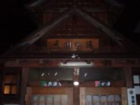 Kusatsunikawanoyu1